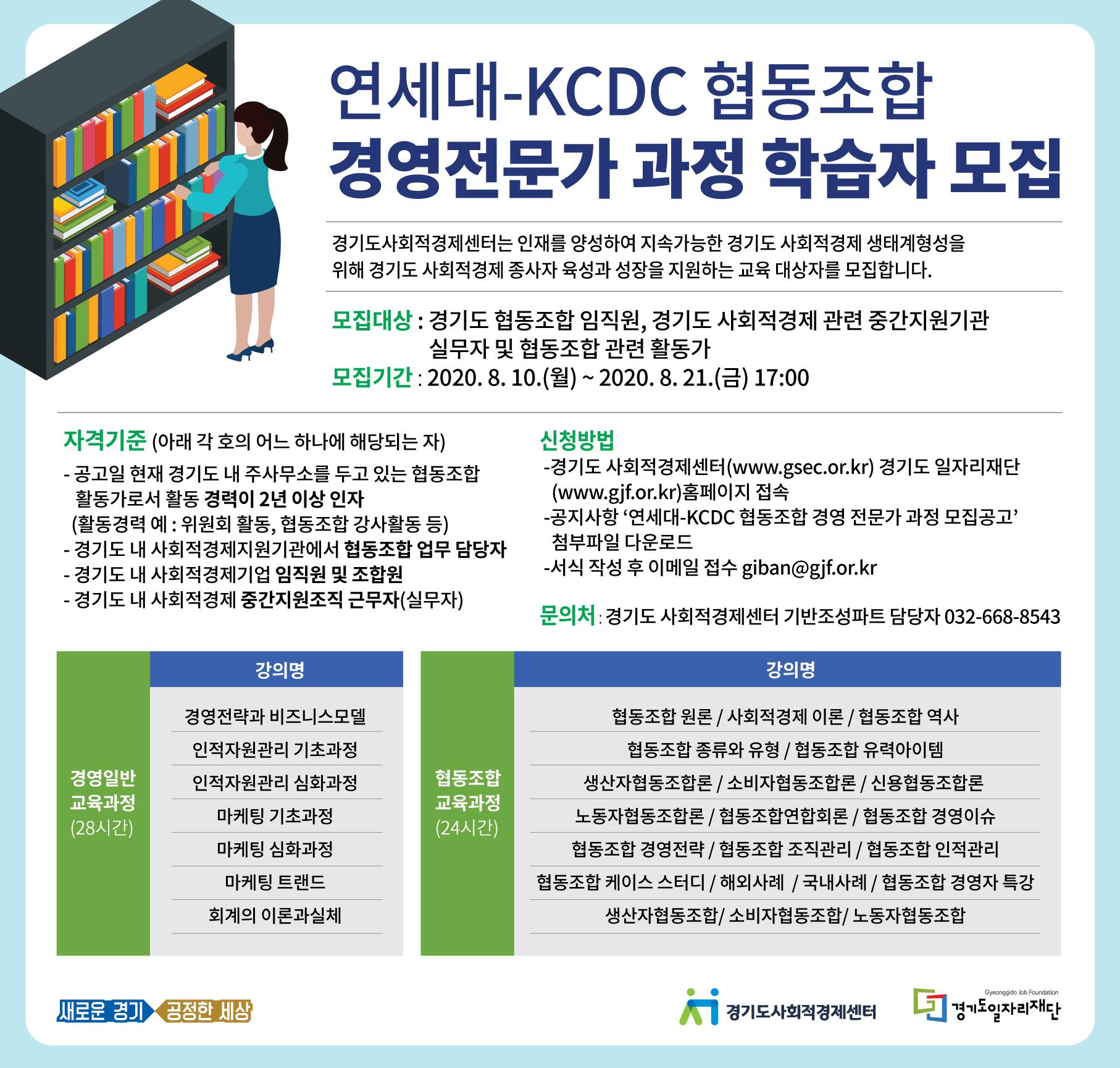 연세대-KCDC협동조합경영전문가과정 웹자보.jpg