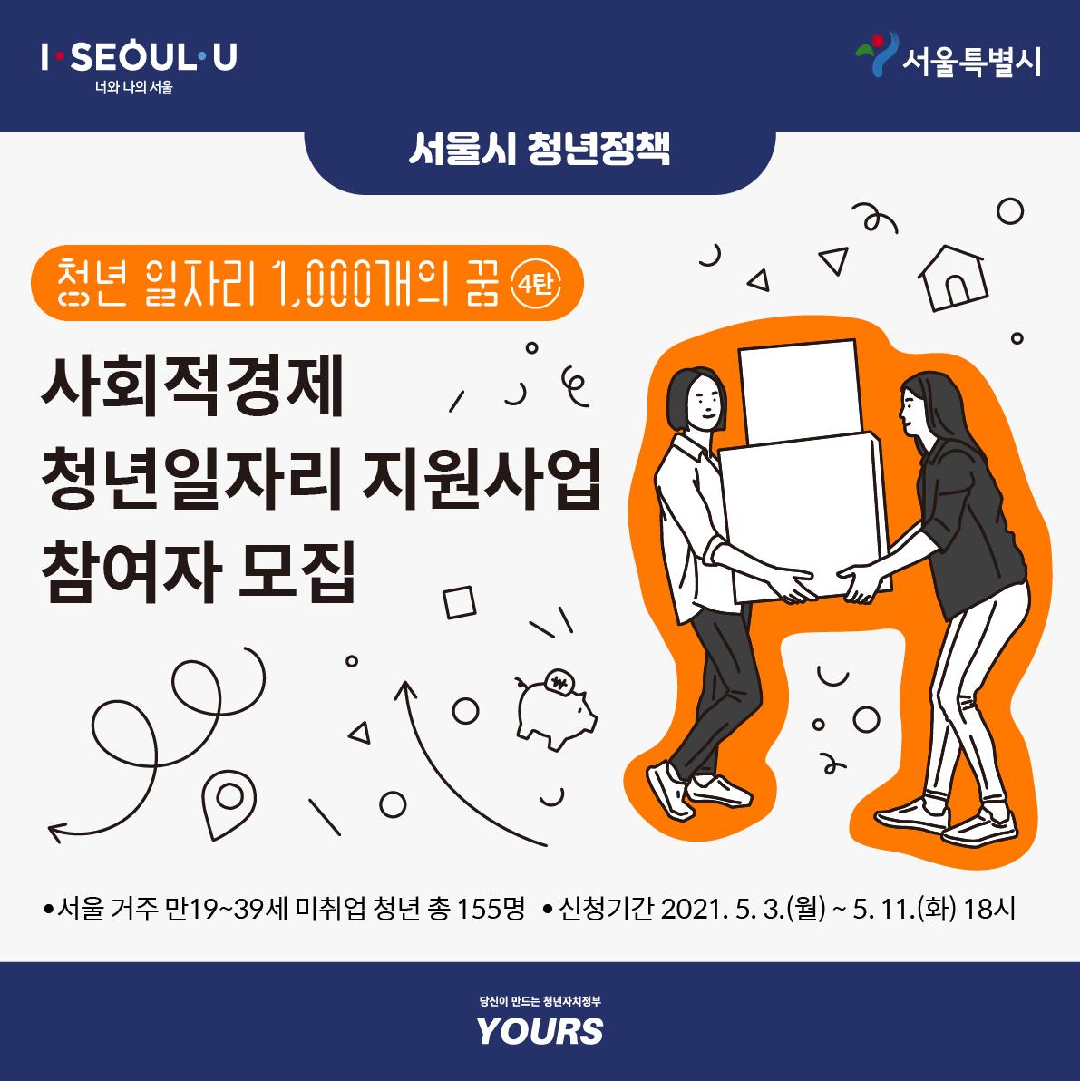 청년일자리_4탄사회적경제_카드뉴스_1.png