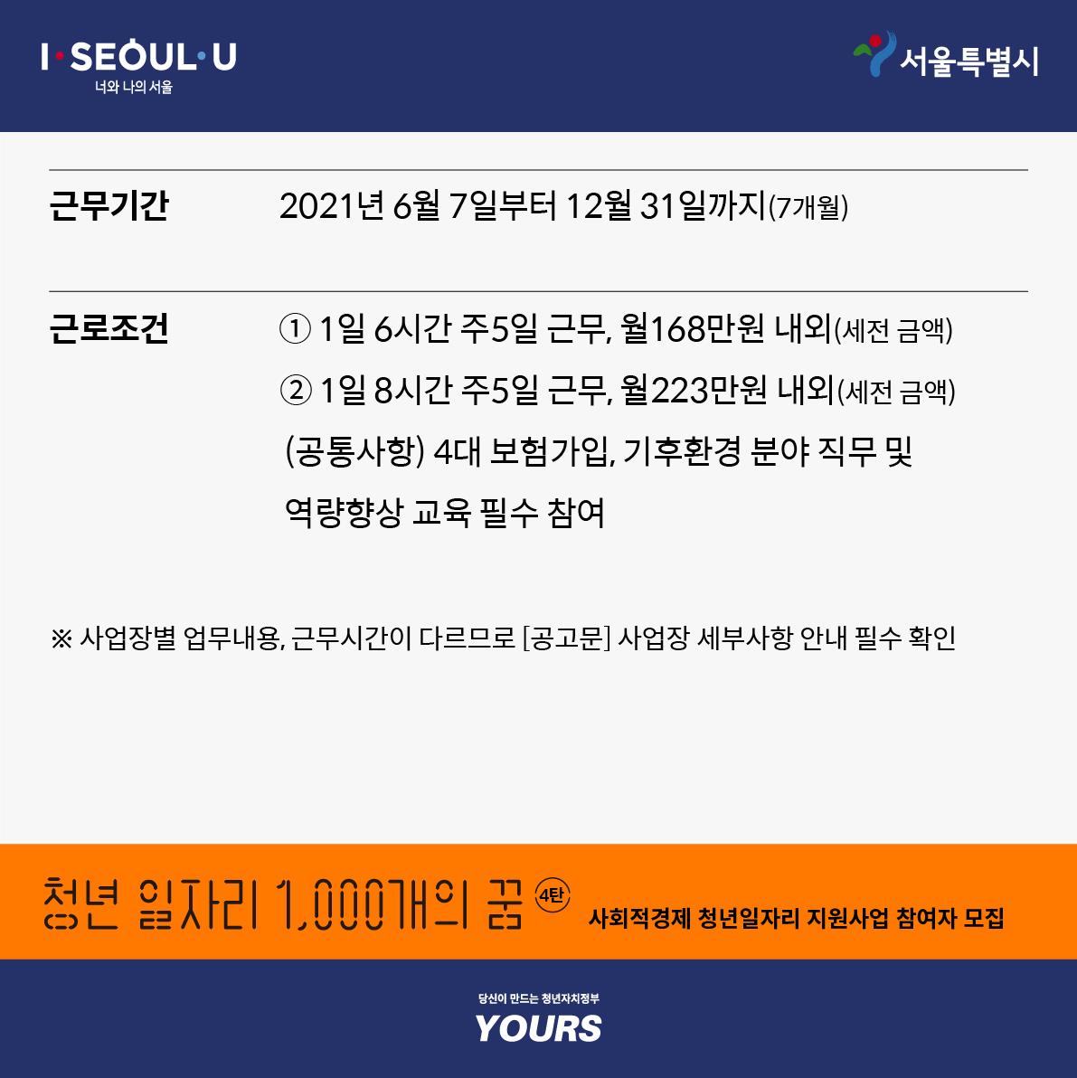 청년일자리_4탄사회적경제_카드뉴스_3.png