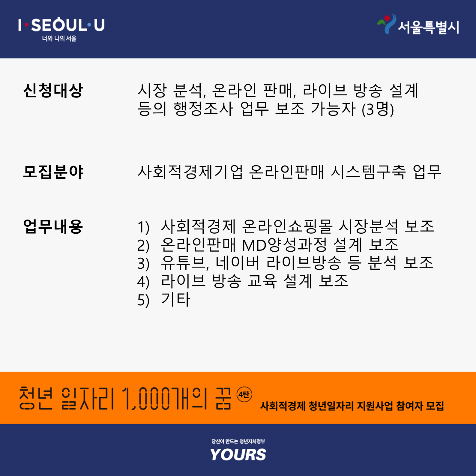 청년일자리_4탄사회적경제_카드뉴스_2.PNG