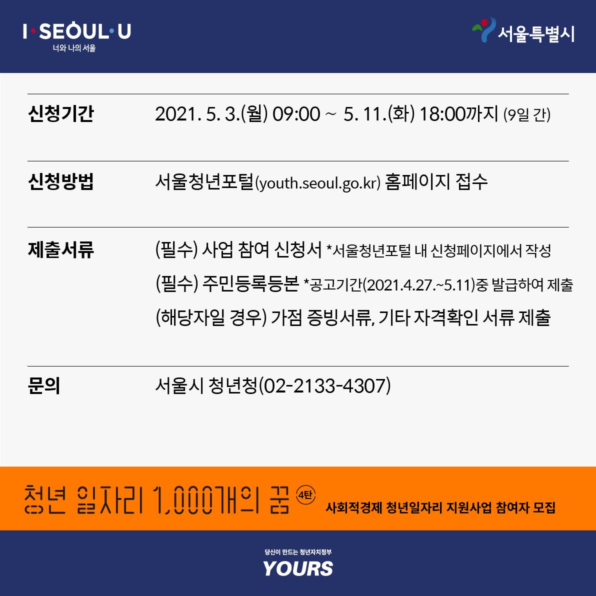 청년일자리_4탄사회적경제_카드뉴스_4.png